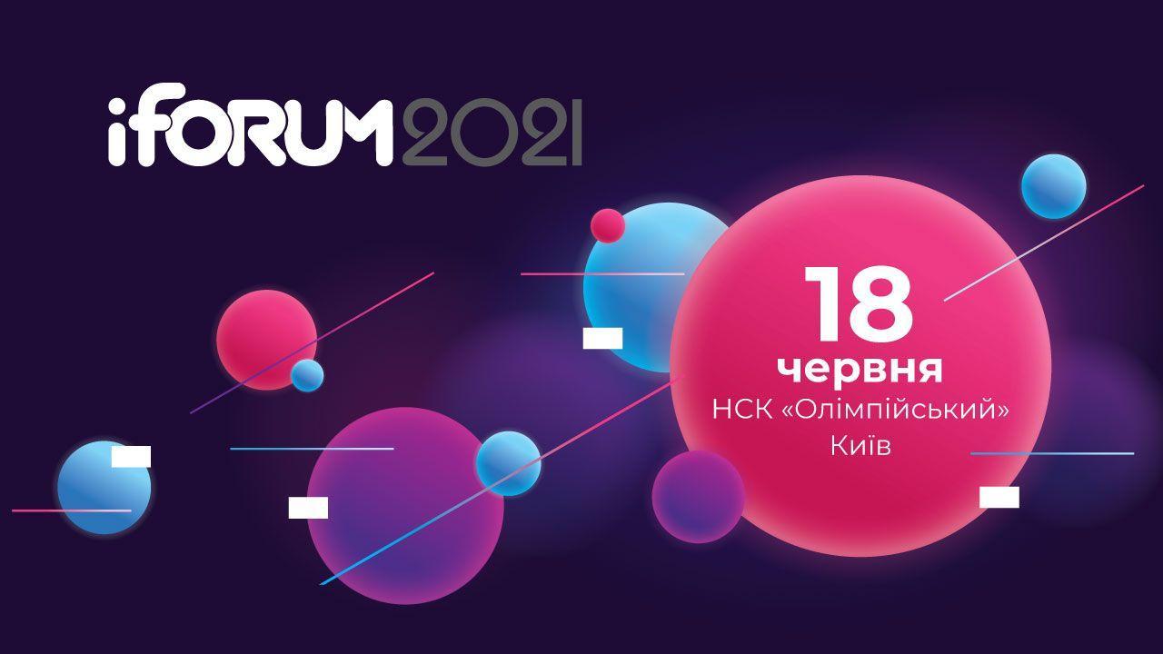 Самая крупная в Украине ІТ-конференция iForum состоится 18 июня 2021 на арене НСК «Олимпийский»