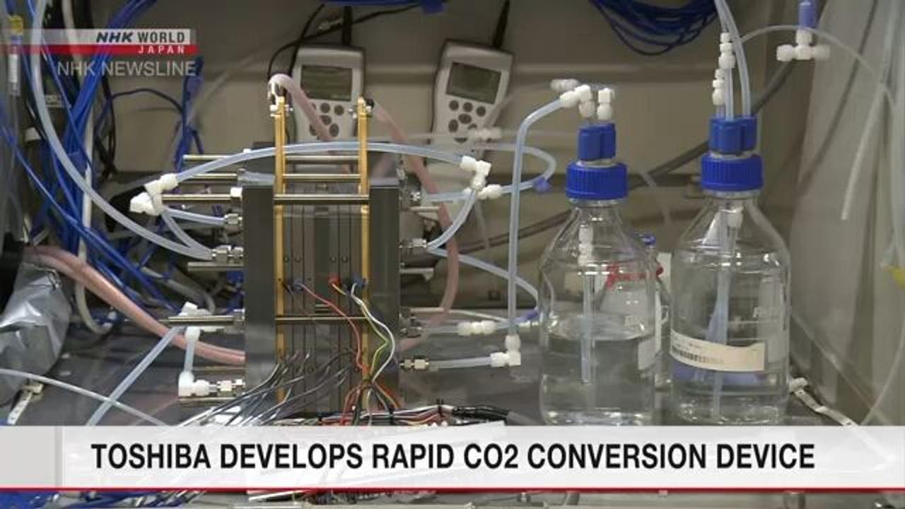 Toshiba создала устройство для быстрого сбора и переработки углекислого газа