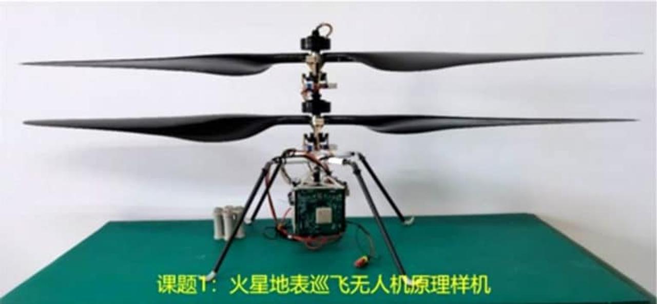 Китай продемонстрировал прототип своего «марсианского летательного аппарата» для изучения  Марса